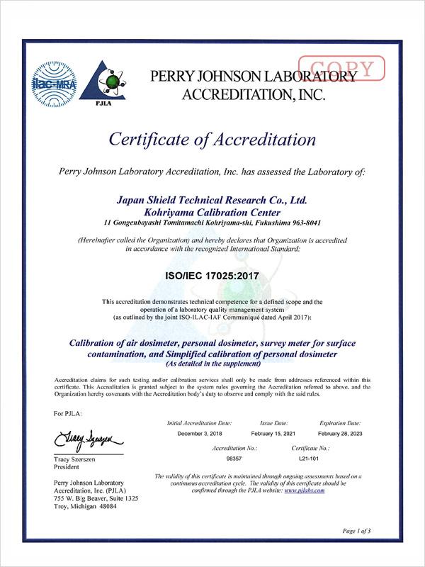ISO17025認定書(英文)
