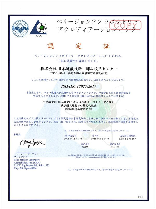 ISO17025認定書(和文)
