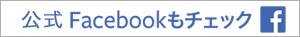 日本遮蔽技研公式Facebook