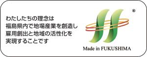 一般社団法人新生福島先端技術振興機構
