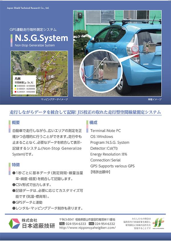 走行サーベイ N.S.G. system