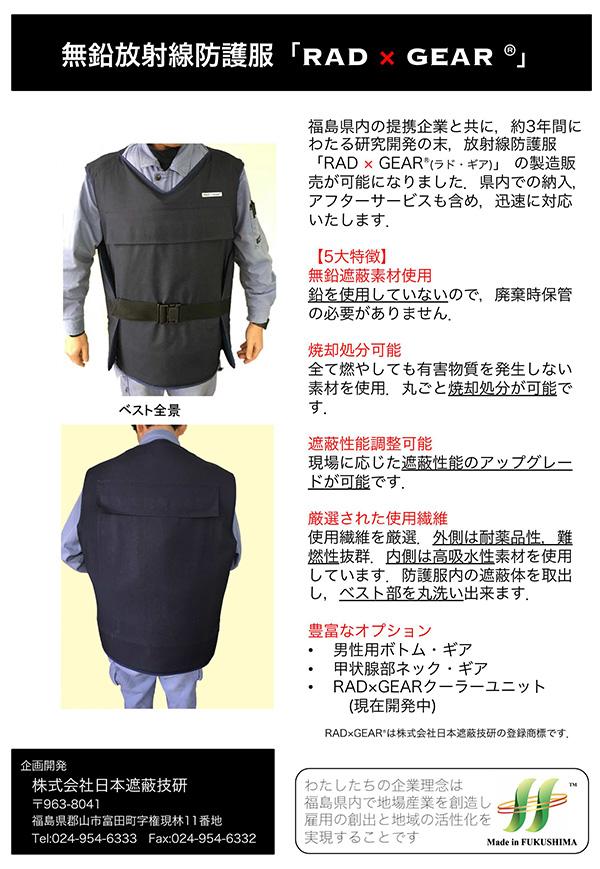 無鉛放射線防護服【RAD×GEAR® -ラド・ギア-】
