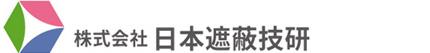 株式会社 日本遮蔽技研
